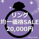 【リング2万円均一セール】指輪 10K K10 10金 18K K18 18金 ジュエリー アクセサリー レディース ファッションリング …