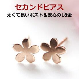 桜 セカンドピアス 18K 軸太0.8mm 長さ12mm レディース K18 ピンクゴールド・ピュリセール 18金 桜の花 地金 つけっぱなし シンプル 金属アレルギーフリー 金属アレルギー対応 ポストが太い 長い 福耳 女性 ブランド 人気 おすすめ
