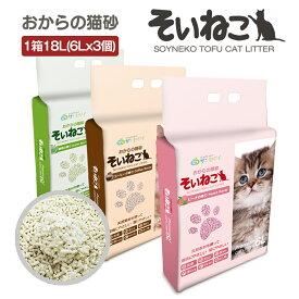 おからの猫砂【そいねこ】18L(6Lx3個) 緑茶・コーヒー・ピーチ・組み合わせの中でお選び!天然素材 固まる 燃やせる トイレに流せる 真空包装 徳用 ケース販売
