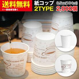 紙コップ 選べる2TYPE 6.5オンス 50個x40袋(2,000個) 無蛍光パルプで作って 業務用 無地 白無地 ホワイト パターン 使い捨て 紙コップ コップ CUP 紙カップ ペーパーカップ ドリンクカップ