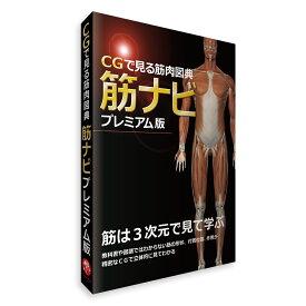 筋肉 ソフトウェア 「CGで見る筋肉図典 筋ナビプレミアム版」 全身の筋 名前 形状 360°回転 収録多数(177筋) イラスト Windows専用 送料無料 キャンペーン