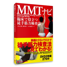 【アウトレット】書籍「臨床で役立つ徒手筋力検査法 MMTナビ【DVD映像付】」 DVD 270分 基本測定 臨床測定 CG映像 ポイント整理 国家試験問題付 リハビリ 送料無料