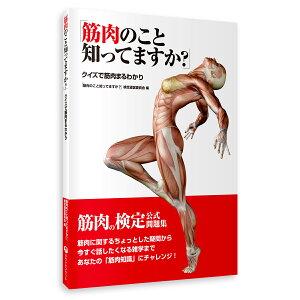 【アウトレット】【旧版特価】筋肉検定 公式 問題集 「「筋肉のこと知ってますか?」−クイズで筋肉まるわかり」 書籍 雑学 ネタ帳 送料無料 キャンペーン