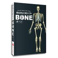 骨名前名称「骨を学ぶ3DソフトBONE(ボーン)」パソコンソフトWindowsMac3DCG骨学部位人体骨格勉強学習日本語英語音声解説