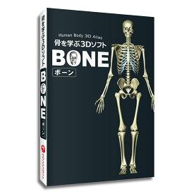 【新発売】 骨 名前 名称 「骨を学ぶ3DソフトBONE(ボーン)」 パソコンソフト Windows Mac 3DCG 骨学 部位 人体 骨格 勉強 学習 日本語 英語 音声 解説 送料無料 キャンペーン