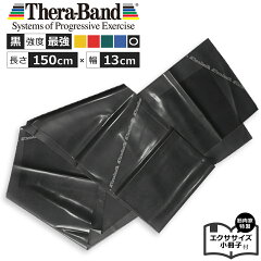 「セラバンド(Theraband)ブラック」強度:最強幅:約13cm「室内エクササイズ」特製小冊子付エクササイズ