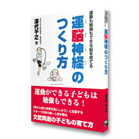 【アウトレット40%OFF】書籍 「運動も勉強もできる脳を育てる 運脳神経のつくり方」 深代千之 送料無料 キャンペーン【割引前価格1650円】