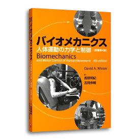 書籍 「バイオメカニクス-人体運動の力学と制御」 送料無料 キャンペーン