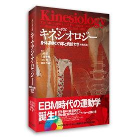 書籍 「オーチスのキネシオロジー 身体運動の力学と病態力学 原著第2版《付録DVD付》 」完全翻訳 バイオメカニクス 臨床 DVD100分 送料無料 キャンペーン