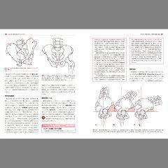 オーチスのキネシオロジー身体運動の力学と病態力学原著第2版