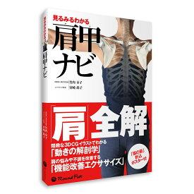 【アウトレット】「見るみるわかる 肩甲ナビ《折込肩の筋ポスター付》」 書籍 送料無料 キャンペーン