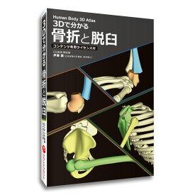 【新発売】 骨折 脱臼 「3Dで分かる 骨折と脱臼 コンテンツ利用ライセンス付」 パソコンソフト Windows 3DCG 解剖学 部位 人体 解説 送料無料 キャンペーン
