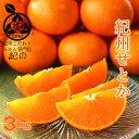 せとか 濃厚とろける甘味!◆ 【優品 M/L/2Lサイズ 3kg】訳あり【送料無料】最上級の食味!高級フルーツ!完熟 セトカ…