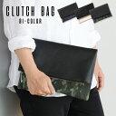 Bicolor clutch sl 01