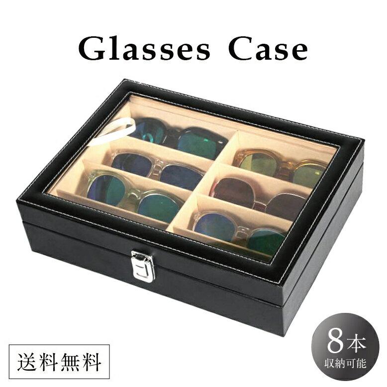 メガネケース 収納ケース 8本 サングラス収納ケース 眼鏡ケース めがね スムース調 収納 サングラス ケース 収納 眼鏡 ケース 眼鏡ボックス グラスケース ボックス ディスプレイ 展示 おしゃれ 収納 8本入れ PU レザー バーゲン