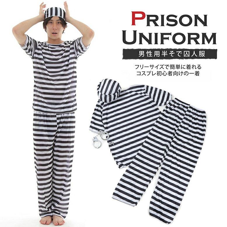 ハロウィン 囚人服 コスチューム 衣装 メンズ コスプレ 大人用 コスプレ 衣装 囚人 プリズン 男性用 半袖 バーゲン