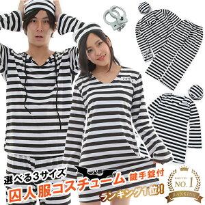 SALE! 【あす楽】囚人服 コスプレ 衣装 ハロウィ...