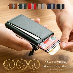 MURA ミニ財布 本革 三つ折り スキミング防止 RFID 財布 メンズ レディース スライド カードケース ウォレット 小さい財布 アルミ レザー マネークリップ クレジットカード ケース 小銭入れ 磁