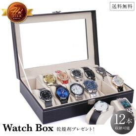 腕時計 収納ケース 12本 送料無料 時計 スムース調 収納 腕時計ケース ケース 収納 ウォッチボックス ケース 腕時計ボックス ウォッチケース ボックス ディスプレイ 展示 おしゃれ ウォッチ収納 12本入れ レザー バーゲン