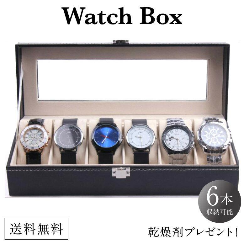 腕時計 収納ケース 6本 送料無料 時計 スムース調 収納 腕時計ケース ケース 収納 ウォッチボックス ケース 腕時計ボックス ウォッチケース ボックス ディスプレイ 展示 おしゃれ ウォッチ収納 6本入れ レザー バーゲン