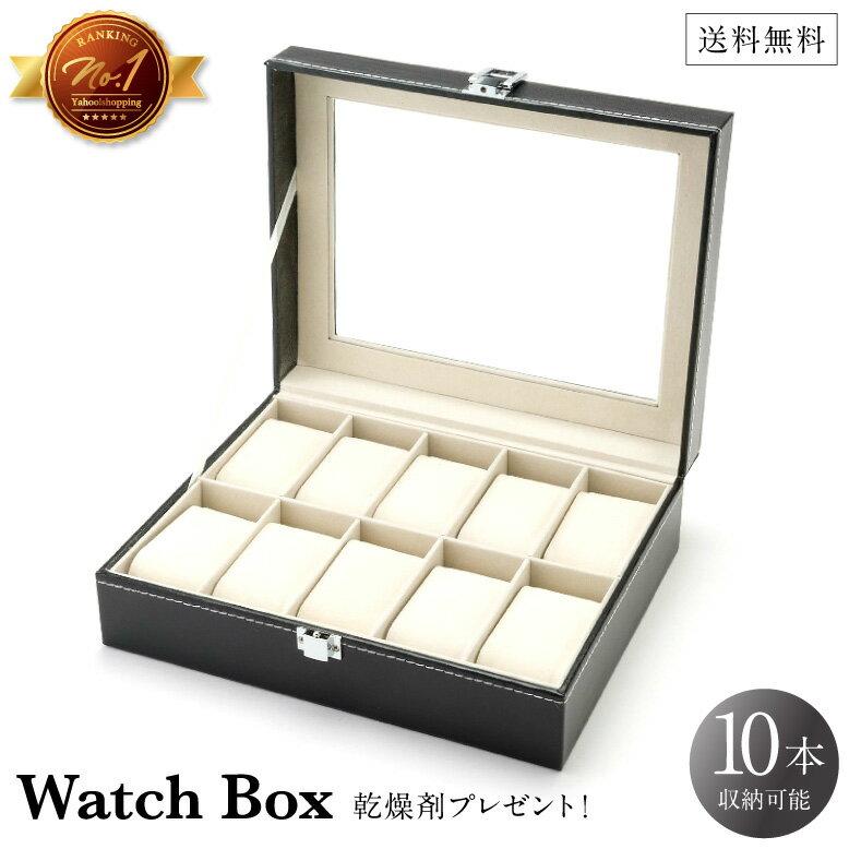 腕時計 収納ケース 10本 送料無料 時計 スムース調 収納 腕時計ケース ケース 収納 ウォッチボックス ケース 腕時計ボックス ウォッチケース ボックス ディスプレイ 展示 おしゃれ ウォッチ収納 10本入れ レザー バーゲン