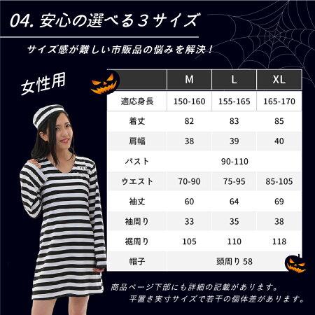 ハロウィン衣装ハロウィン囚人変装囚人服ハロウィン囚人コスチュームコスプレハロウィン男性女性大人ハロウィンペアハロウィンシマシマ