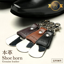靴べら 携帯用 本革 MURA おしゃれ 牛本革 靴ベラ キーホルダー ギフト キーケース プレゼント レザー ブラック ブラウン ビジネス 携帯 バーゲン