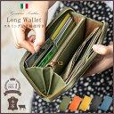 【カードも守る財布】 イタリアンレザー 長財布 レディース レザー 本革 スキミング防止機能付き 財布 ウォレット お…