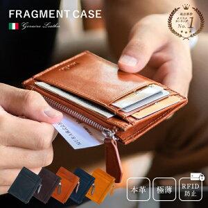 MURA フラグメントケース イタリアンレザー スキミング防止 機能 スリム 本革 財布 メンズ カードケース 薄型 男性 ブランド 小銭入れ ミニ財布 さいふ 黒 ブラック コインケース プレゼント