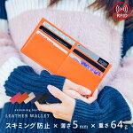 【新作】旅行用薄型長財布サフィアーノレザー本革スキミング防止機能付き