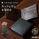 【カードも守る財布】イタリアンレザー スキミング防止 本革 box型小銭入れ 二つ折り 財布 レザー 本革 メンズ 革 牛…