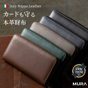 【カードも守る財布】イタリアンレザー スキミング防止 長財布 メンズ ラウンドファスナー 財布 レザー 革 本革 牛革 …