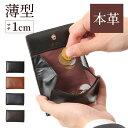 コインケース 小銭入れ メンズ レザー 本革 ボックス型 小さめ ビジネス ブランド 革 小さい 薄型 薄い 軽い 財布 ミ…