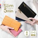 【マチ付コイン収納】 薄型 長財布 本革 サフィアーノレザー 革 スキミング防止 カードケース スリム 薄い財布 薄い …