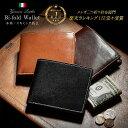 【カードも守る財布】 二つ折り 財布 スキミング防止 機能 イタリアンレザー ブライドルレザー 薄型 メンズ 本革 大容…