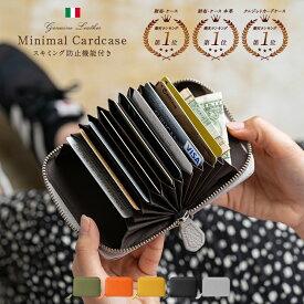 カードケース レディース イタリアンレザー 本革 ミニ スリム スキミング防止機能付き 財布 コンパクト おしゃれ 可愛い 小銭入れ じゃばら 送料無料 大人 きれいめ 大容量 かわいい 革 レザー 牛革 スキミング ファスナー カード たくさん入る 磁気防止 磁気