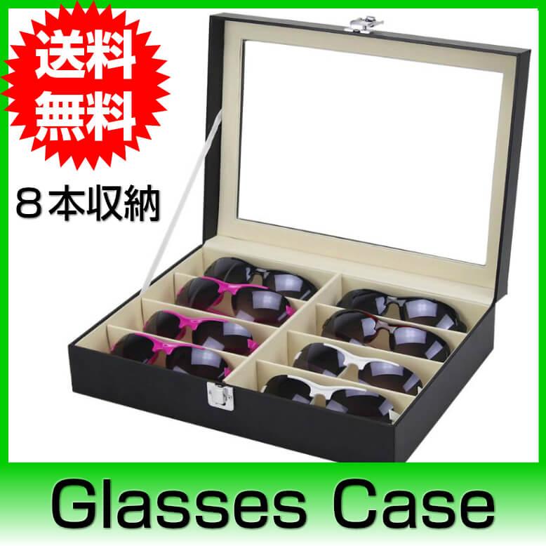 メガネケース 収納ケース 8本 サングラス収納ケース 眼鏡ケース めがね スムース調 収納 サングラス ケース 収納 眼鏡 ケース 眼鏡ボックス グラスケース ボックス ディスプレイ 展示 おしゃれ 収納 8本入れ PU レザー