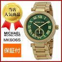 マイケルコース MK6065 Michael Kors Skylar Emerald Green Dial Gold-tone Ladies Watch レディース腕時計 正規輸入品