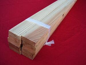 杉(スギ)角材10本セット【長さ3.0m×厚さ1.5cm×巾4.5cm】無垢材 乾燥(KD)木材国産(群馬県産)木材