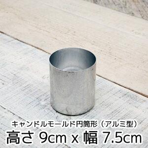 キャンドルモールド円筒形(アルミ型)高さ9cmx幅7.5cm【キャンドルプレゼント】