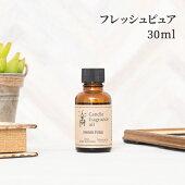 キャンドル用アロマオイルフレッシュピュア30ml