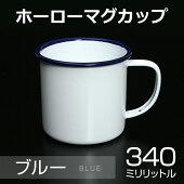 キャンドル用ホーローマグカップブルー340mlIH対応【ホーローマグカップキャンドル容器ジェルキャンドルソイキャンドル】