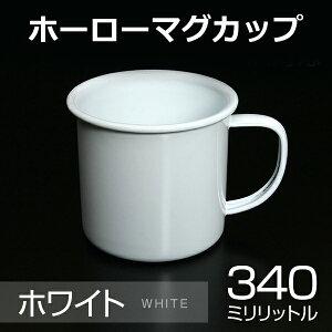 キャンドル用ホーローマグカップホワイト【ホーローマグカップキャンドル容器ジェルキャンドルソイキャンドル】