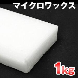 マイクロワックス1kg【キャンドル材料】
