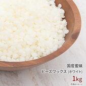 国産蜜蝋ワックス1kgホワイト(ビーズワックス)