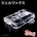 ジェルワックス 3kg キャンドル用 送料無料 【 ジェルキャンドル ハーバリウム クリアキャンドル ゼリーキャンドル キャンドル ジェル …