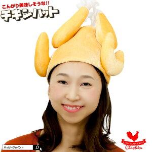 チキンハット【おもしろグッズ おもしろ雑貨 おもしろ プレゼント クリスマスパーティー クリスマス 鶏 コスプレ コスチューム チキン ローストチキン フライドチキン 七面鳥 かぶりもの