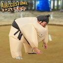 エアコス 相撲【ハロウィン コスプレ 衣装 おもしろコスプレ 仮装 ハロウィン 衣装 相撲ラン sumorun おもしろコスチ…