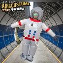エアコス 宇宙飛行士【ハロウィン コスプレ 衣装 大人用 おもしろコスプレ おもしろコスチューム おもしろいコスチュ…