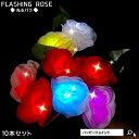 光るバラ レインボー 10本セット【ペンライト k-pop 光る薔薇 キンプリ バラペンラ 光るフラワー 母の日 光る花 光る …